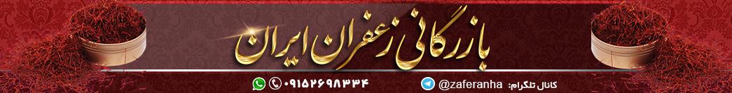 بازرگانی زعفران ایران